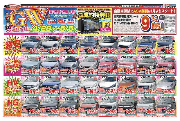 【表】イソザキ自動車_中古販売???_D4_???_1.jpg