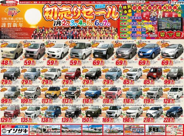 初売り2019表JPG.jpg