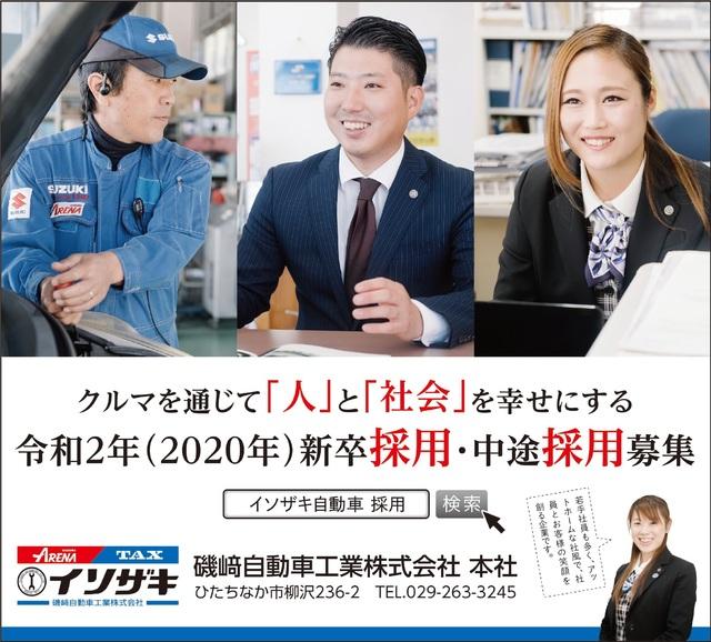 イソザキ自動車_茨城新聞_5段2分の1_1905_03.jpg