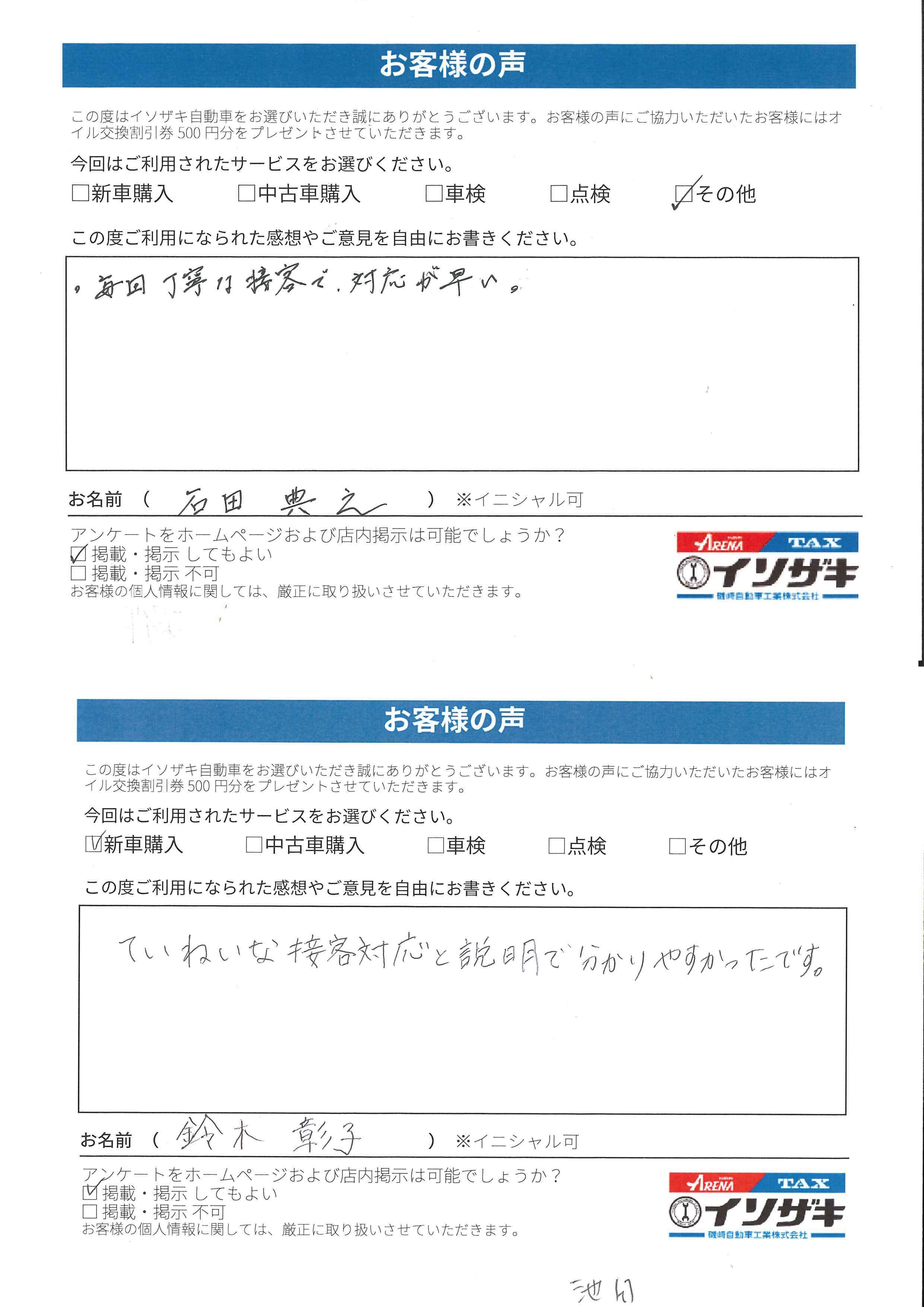 http://tax-isozaki.co.jp/voice/2018.10.11.182156-002%20%E3%81%AE%E3%82%B3%E3%83%94%E3%83%BC.jpg