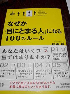 100のルールNCM_0050.jpg