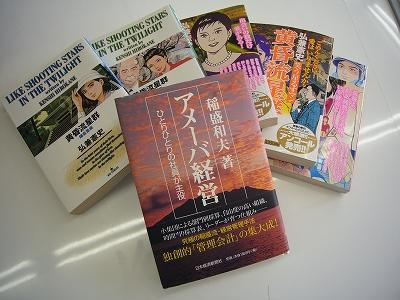 アメーバ経営.jpg